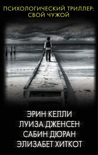 Психологический триллер: Свой чужой