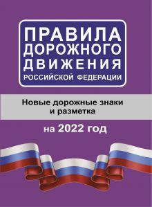 Правила дорожного движения Российской Федерации на 2022 год