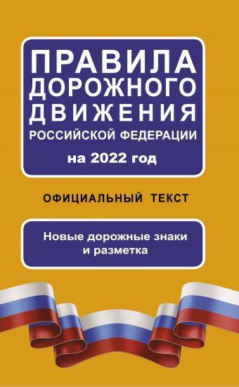 Правила дорожного движения Российской Федерации на 2022 год. Официальный текст