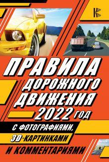 Правила дорожного движения 2022 с фотографиями в 3D, картинками и комментариями