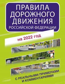 Правила дорожного движения Российской Федерации с реальными примерами и комментариями на 2022 год