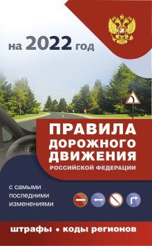 Правила дорожного движения с самыми последними дополнениями на 2022 год : штрафы, коды регионов