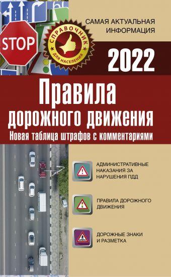 Правила дорожного движения. Новая таблица штрафов с комментариями на 2022 год