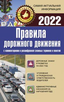 Правила дорожного движения 2022 с комментариями и расшифровкой сложных терминов и понятий