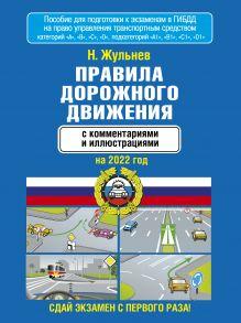 Правила дорожного движения с комментариями и иллюстрациями на 2022 год