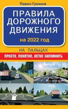 Правила дорожного движения на пальцах: просто, понятно, легко запомнить на 2022 год