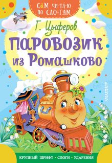 Паровозик из Ромашково
