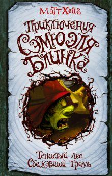 Приключения Сэмюэля Блинка. Тенистый лес. Сбежавший тролль