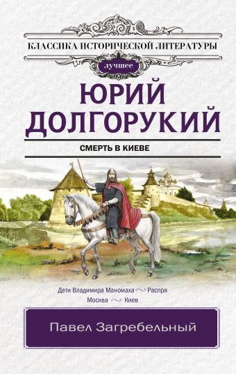 Юрий Долгорукий