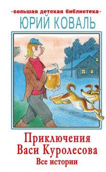 Приключения Васи Куролесова. Все истории