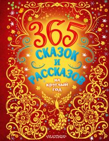 365 сказок и рассказов на круглый год