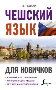 Чешский язык для новичков