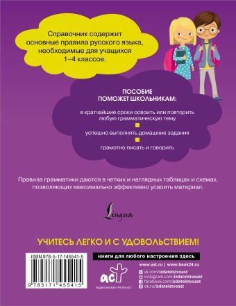 Все правила русского языка. Справочник к учебникам 1-4 классов