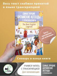 Самые лучшие английские легенды с произношением