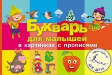 Букварь для малышей в картинках с прописями