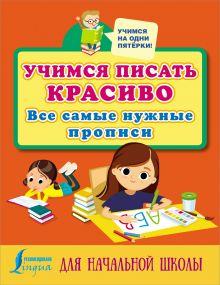 Учимся писать красиво: все самые нужные прописи для начальной школы