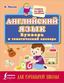 Английский язык: букварь и тематический словарь для начальной школы
