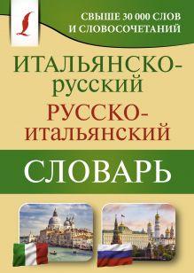 Итальянско-русский русско-итальянский словарь