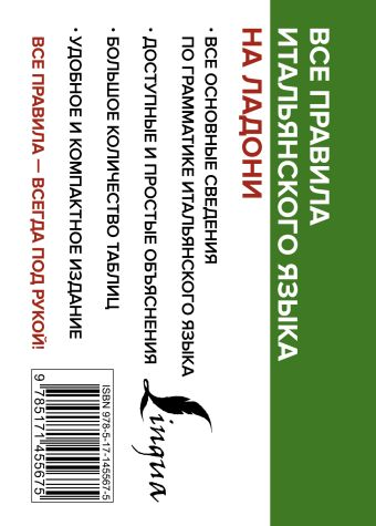 Все правила итальянского языка на ладони