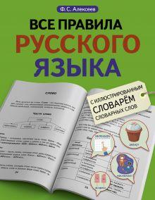 Все правила русского языка с иллюстрированным словарем словарных слов
