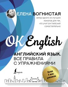 Английский язык. Все правила с упражнениями