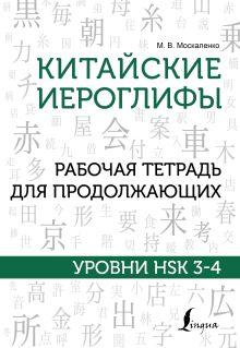 Китайские иероглифы. Рабочая тетрадь для продолжающих. Уровни HSK 3-4