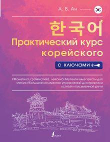 Практический курс корейского с ключами