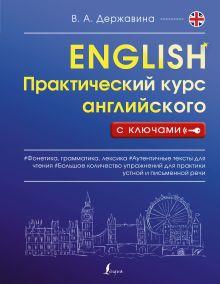 Практический курс английского с ключами