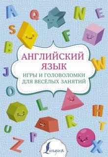 Английский язык: игры и головоломки для веселых занятий