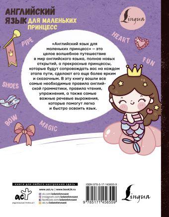 Английский язык для маленьких принцесс