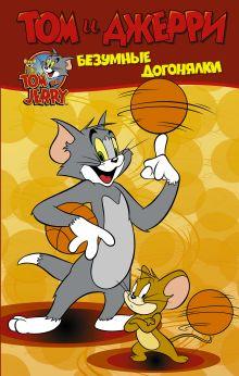 Том и Джерри. Безумные догонялки
