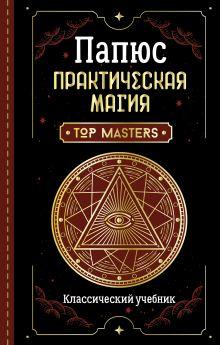 Практическая магия. Классический учебник