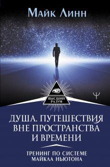 Душа. Путешествия вне пространства и времени. Тренинг по системе Майкла Ньютона