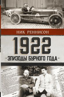 1922: Эпизоды бурного года