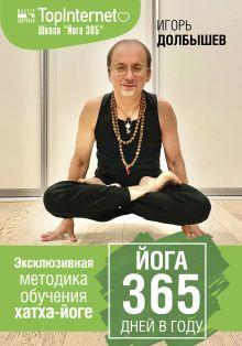 Йога 365 дней в году