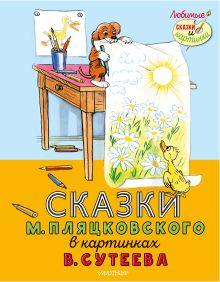 Сказки М. Пляцковского в картинках В. Сутеева
