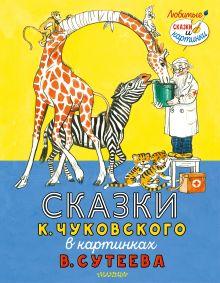 Сказки К. Чуковского в картинках В. Сутеева