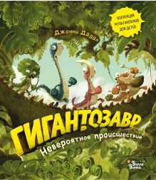 Гигантозавр. Невероятное происшествие