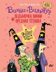 Ведьмочка Винни и вредная тетушка