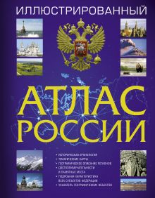 Иллюстрированный атлас России 2022