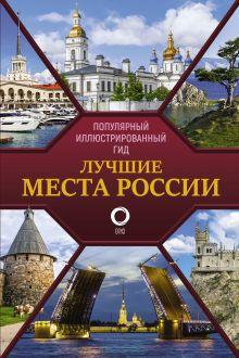 Лучшие места России. Популярный иллюстрированный гид