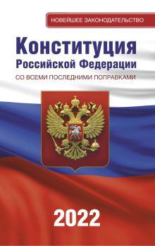 Конституция Российской Федерации со всеми последними поправками на 2022 год