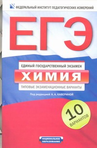ЕГЭ. ФИПИ. Химия. (60x90/16) 10 вариантов. Типовые экзаменационные варианты