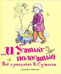 ...и Усатый-полосатый. Все в рисунках В. Сутеева