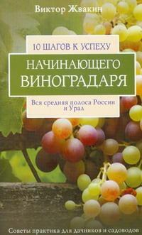 10 шагов к успеху начинающего виноградаря
