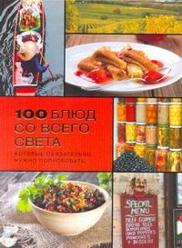 100 блюд со всего света, которые обязательно нужно попробовать