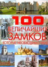 100 величайших замков,которые необходимо увидеть