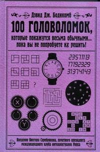 100 головоломок, которые покажутся весьма обычными… пока вы не попробуете их реш