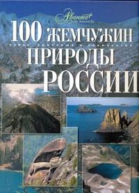 100 жемчужин природы России