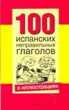 100 испанскиx неправильныx глаголов в иллюстрацияx